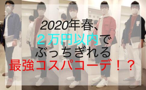 2020年春、2万円以内でぶっちぎれる最強コスパコーデ!?