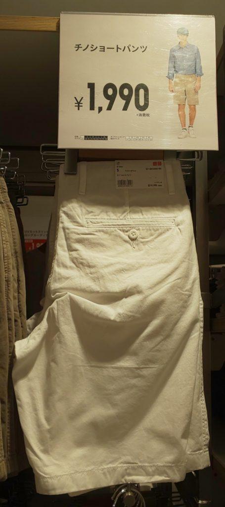 ユニクロ チノショートパンツ ホワイト 1,990円