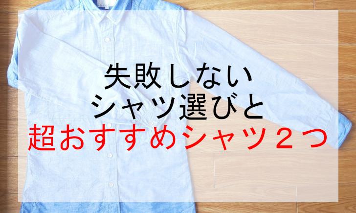 失敗しないシャツ選びと超おすすめシャツ2つ