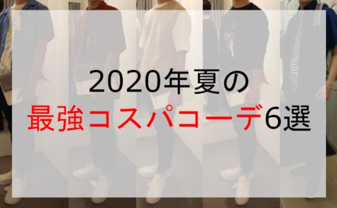 2020年夏の最強コスパコーデ6選