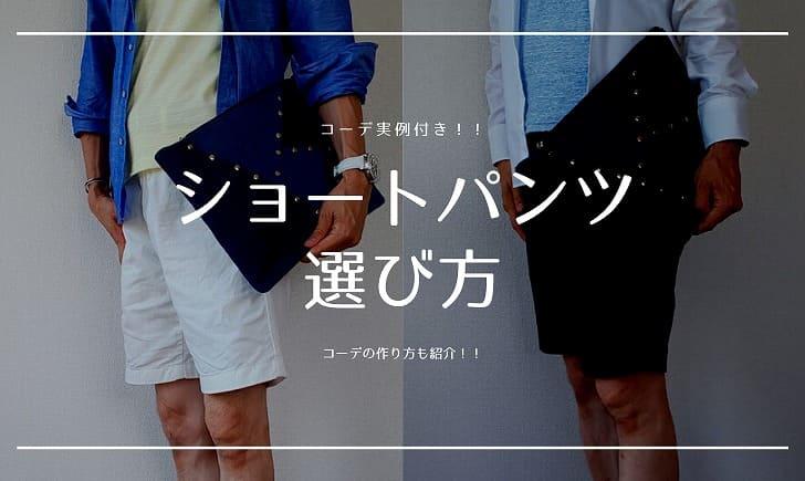 ショートパンツコーディネートの写真に「ショートパンツ選び方」と書かれたアイキャッチ画像