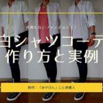4つの白シャツコーデ写真に、「白シャツコーデ作り方と実例」と書かれたアイキャッチ画像