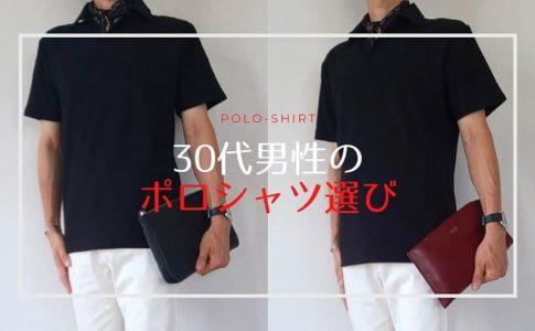 ポロシャツのコーディネートの画像に「30代男性のポロシャツ選び」と書かれたアイキャッチ画像
