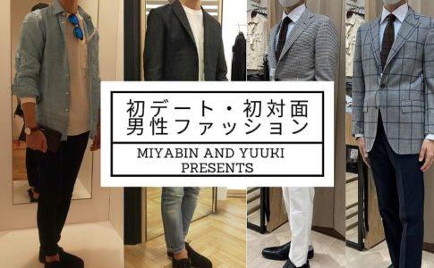 初デート・初対面男性ファッション