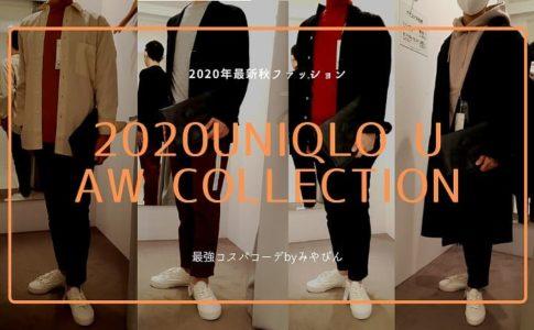 2020年最新秋ファッション!2020Uniqlo U AW COLLECTION,最強コスパコーデbyみやびん