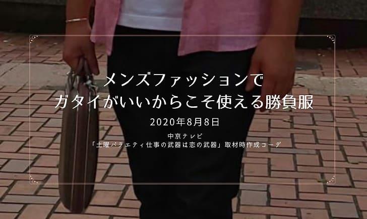 メンズファッションでガタイがいいからこそ使える勝負服。2020年8月8日中京テレビ「土曜バラエティ仕事の武器は恋の武器」取材時作成コーデ