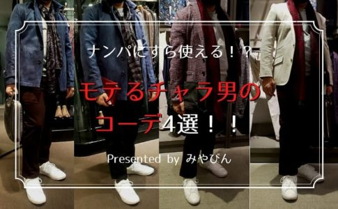 ナンパにすら使える!?モテるチャラ男のコーデ4選!!Presented by みやびん
