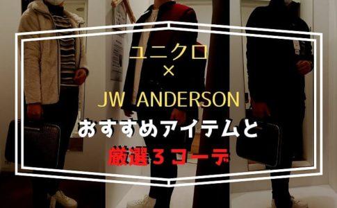 ユニクロ×JW ANDERSONおすすめアイテムと厳選3コーデ