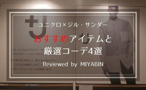 ユニクロ×ジル・サンダーおすすめアイテムと厳選コーデ4選Reviewed by MIYABIN