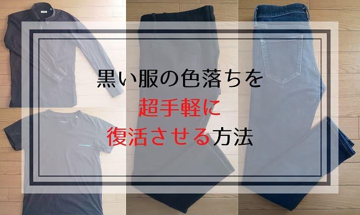 黒い服の色落ちを超手軽に復活させる方法