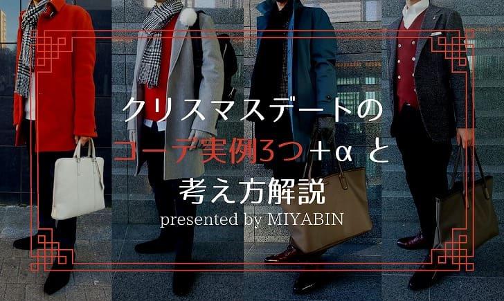 クリスマスデートのコーデ実例3つ+αと考え方解説 presented by MIYABIN
