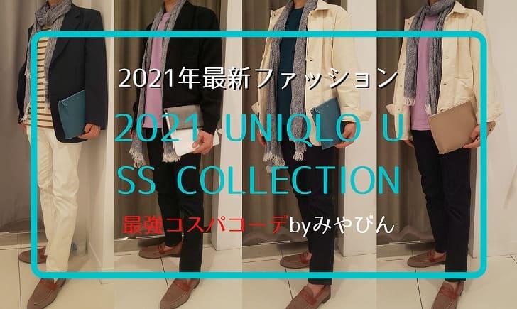 2021年最新ファッション!2021 UNIQLO U SS COLLECTION 最強コスパコーデbyみやびん