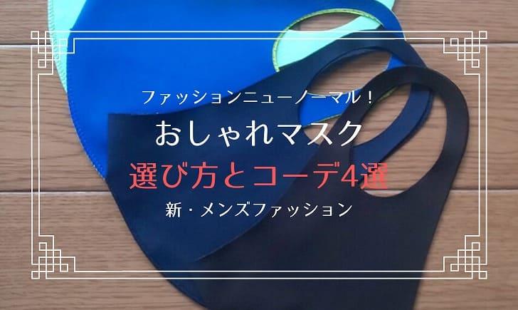 【ファッションニューノーマル!】おしゃれマスク選び方とコーデ4選【新・メンズファッション】