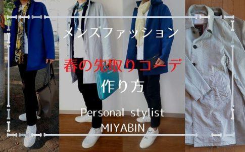 メンズファッション 春の先取りコーデ 作り方 Personal stylist MIYABIN