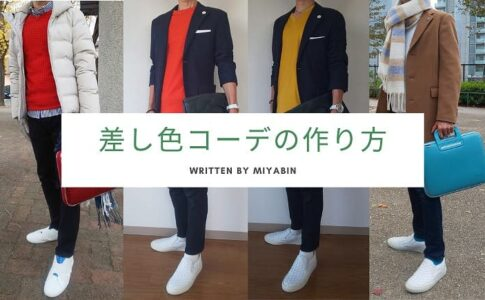 差し色コーデの作り方 WRITTEN BY MIYABIN