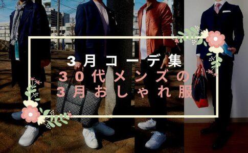 【3月コーデ集】30代メンズの3月おしゃれ服