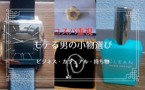 コスパ重視!モテる男の小物選び(ビジネス・カジュアル・持ち物)