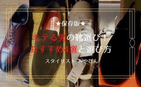 【保存版】モテる男の靴選び!おすすめ4選と選び方byスタイリスト みやびん