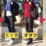 オタクファッションとモテ男ファッションの対比画像(アイキャッチ)