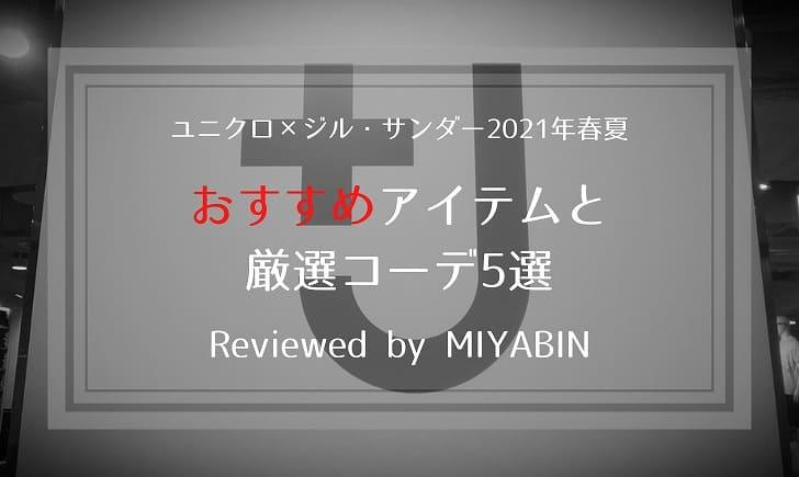ユニクロ×ジル・サンダー2021年春夏 おすすめアイテムと厳選コーデ5選 Reviewed by MIYABIN