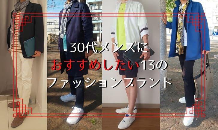 30代メンズにおすすめしたい12のファッションブランド