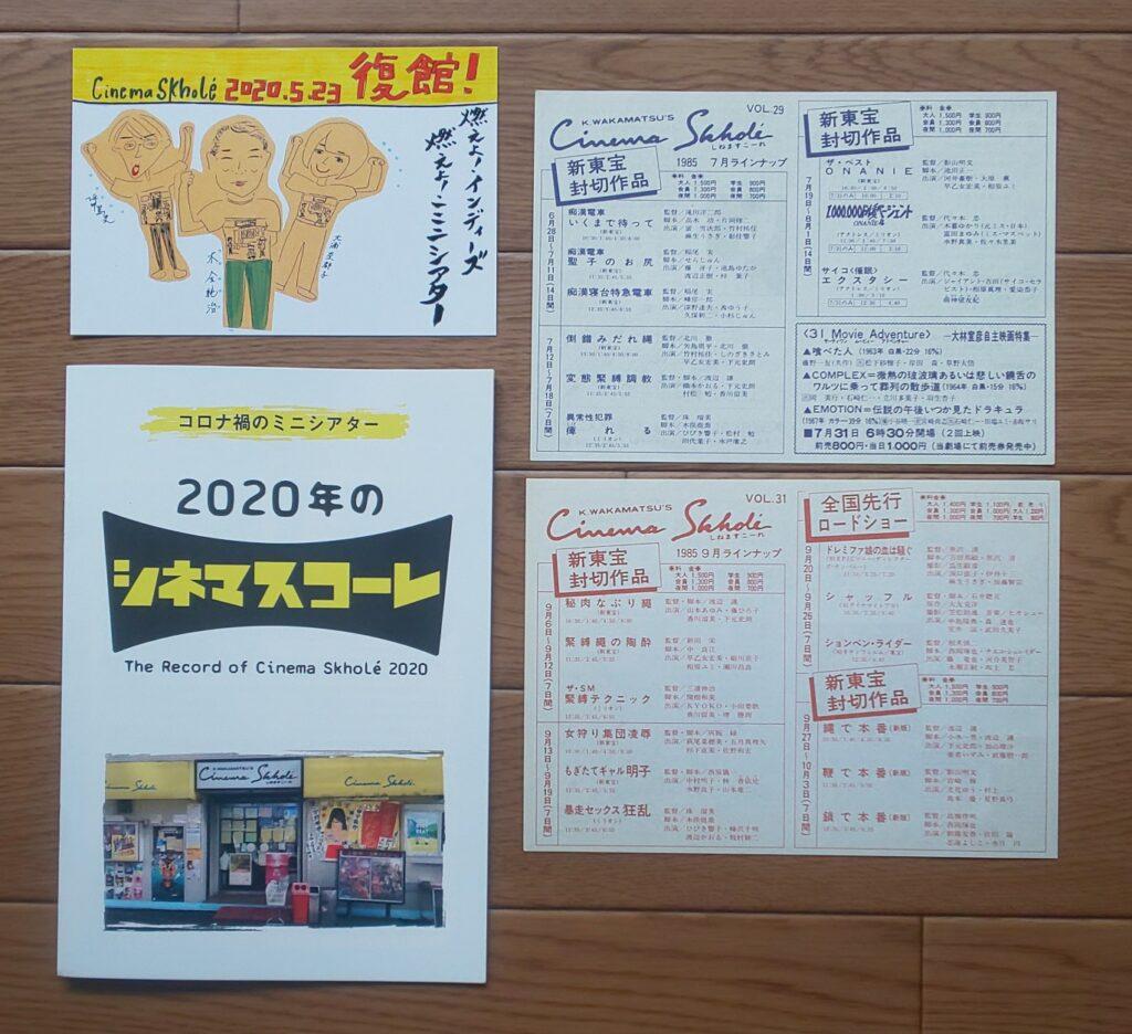 冊子「コロナ禍のミニシアター 2020年のシネマスコーレ」 700円