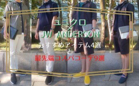 ユニクロ×JW ANDERSON おすすめアイテム4選と最先端コスパコーデ9選