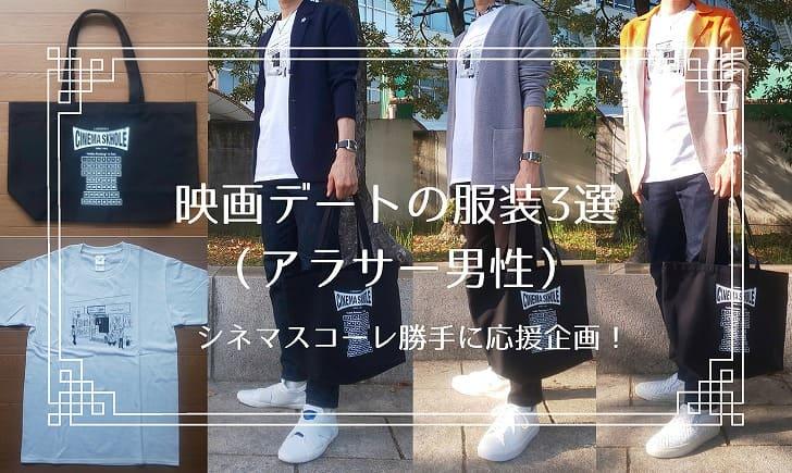 映画デートの服装3選(アラサー男性) シネマスコーレ勝手に応援企画!