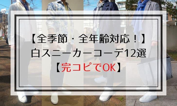 【全季節・全年齢対応!】 白スニーカーコーデ13選 【完コピOK】