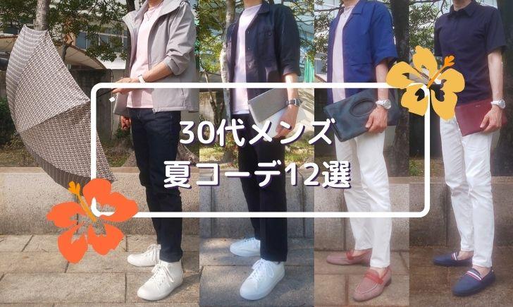 30代メンズ 夏コーデ12選