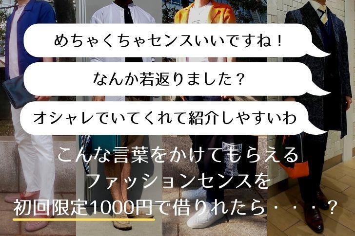 「めちゃくちゃセンスいいですね!」「なんか若返りました?」「オシャレでいてくれて紹介しやすいわ」 こんな言葉をかけてもらえるファッションセンスを初回限定1000円で借りれたら・・・?