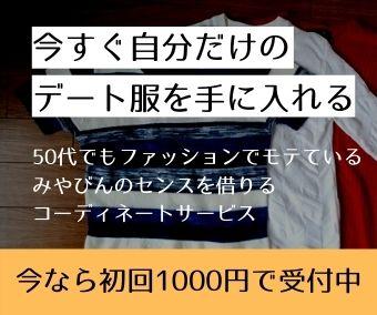 「今すぐ自分だけのデート服を手に入れる」 50代でもファッションでモテているみやびんのセンスを借りるコーディネートサービス 今なら初回1000円で受付中