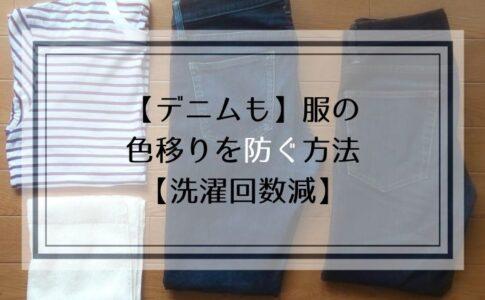 【デニムも】服の色移りを防ぐ方法【洗濯回数減】
