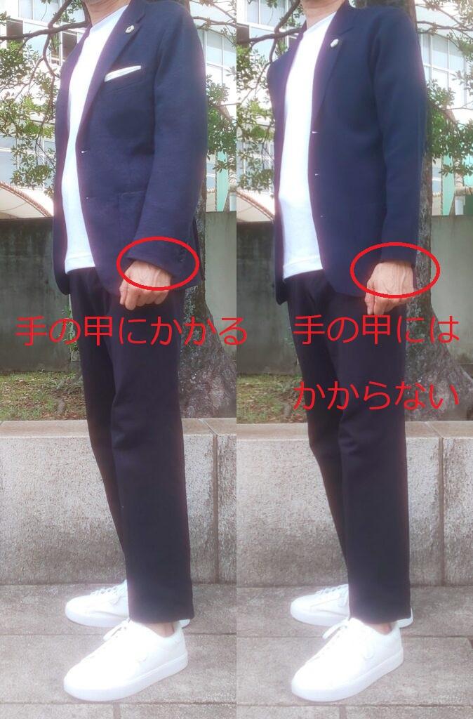 普通のカジュアルジャケットとミラノリブジャケットの袖丈比較画像