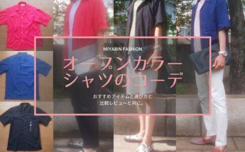 miyabin fashion オープンカラーシャツのコーデ おすすめアイテムと選び方と 比較レビューと共に。