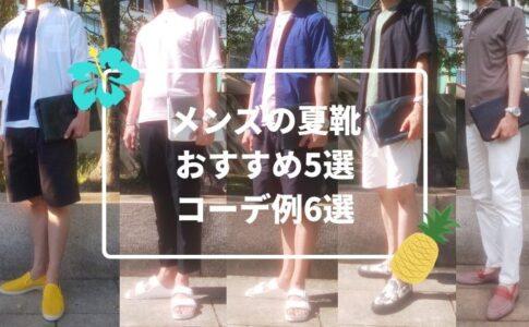 メンズの夏靴おすすめ5選 コーデ例6選
