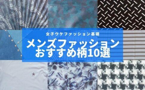 女子ウケファッション基礎 メンズファッション おすすめ柄10選
