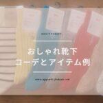 (don't forget:) おしゃれ靴下コーデとアイテム例 www.upgrade-fashion.com