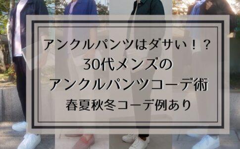 アンクルパンツはダサい!?30代メンズのアンクルパンツコーデ術【春夏秋冬コーデ例あり】